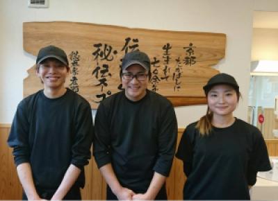 第一旭 福知山店のアルバイト情報