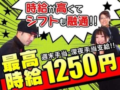お好み焼 道とん堀 諏訪店のアルバイト情報