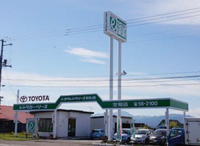 トヨタレンタリース 空知店のアルバイト情報