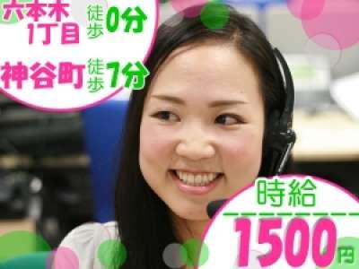 バーチャレクス・コンサルティング株式会社 六本木02のアルバイト情報