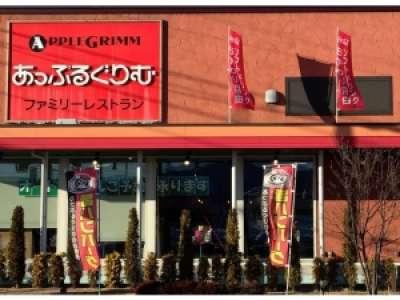 あっぷるぐりむ 小島田店のアルバイト情報