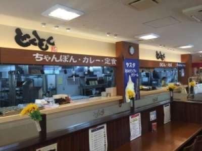 とくとく 阿賀野川SA店のアルバイト情報