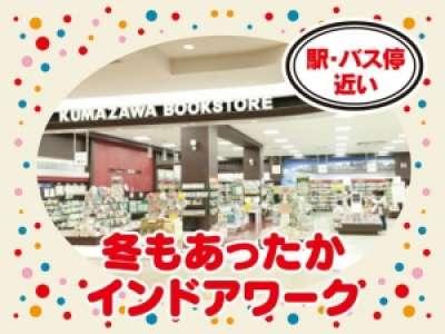 くまざわ書店 長岡店のアルバイト情報