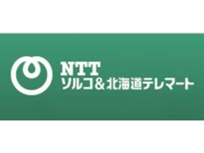 NTTソルコ&北海道テレマート株式会社 長野営業所のアルバイト情報