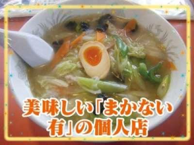 中華料理 宝龍のアルバイト情報