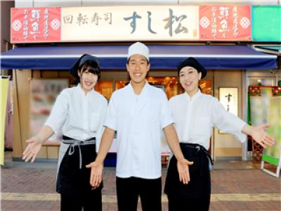 すし松 三鷹店のアルバイト情報