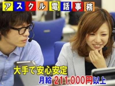 バーチャレクス・コンサルティング株式会社 豊洲22のアルバイト情報