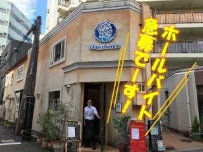 Taverna Chiacchierino(タヴェルナ キアッキエリーノ)のアルバイト情報