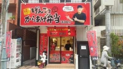 博多とよ唐亭 新宮店のアルバイト情報