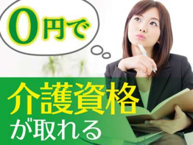 株式会社ニッソーネット京都支社(KY-100955)のアルバイト情報