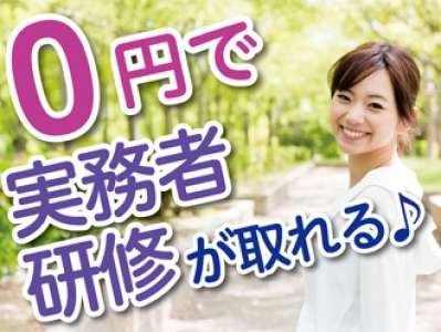 株式会社ニッソーネット水戸支社(MT-101632)のアルバイト情報