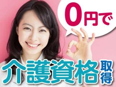 株式会社ニッソーネット埼玉支社(S-18402)のアルバイト情報