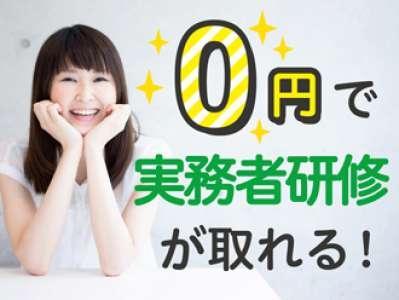 株式会社ニッソーネット東京本社(T-101975)のアルバイト情報