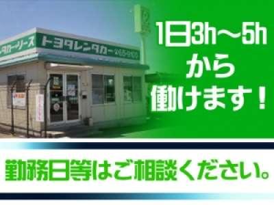 株式会社トヨタレンタリース長野 伊北店のアルバイト情報