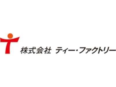 株式会社ティー・ファクトリーのアルバイト情報