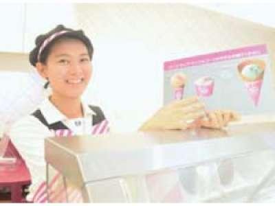 サーティワンアイスクリーム 新潟東ロードサイド店のアルバイト情報