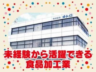 株式会社カト信のアルバイト情報
