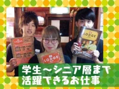 焼肉ロッヂ 東新潟店のアルバイト情報