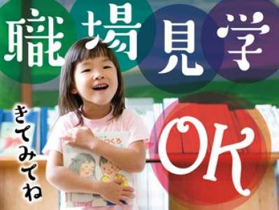 株式会社ニッソーネット埼玉支社(S-15644)のアルバイト情報
