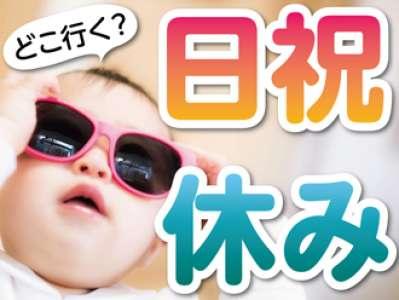 株式会社ニッソーネット東京本社(T-15680)のアルバイト情報