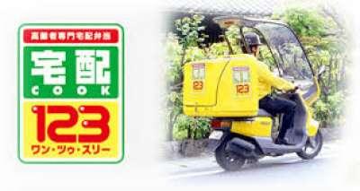宅配クック123 鎌倉逗子店のアルバイト情報