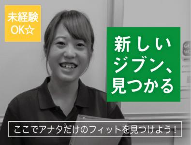 個別指導のフィットアカデミー 金沢大徳校のアルバイト情報