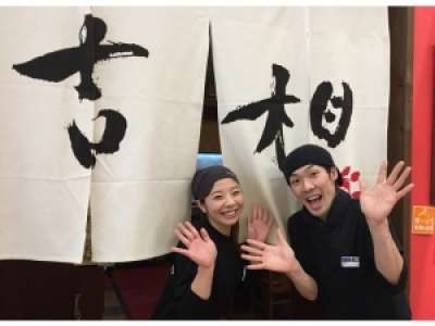 ラーメン亭 吉相 イオン南店のアルバイト情報