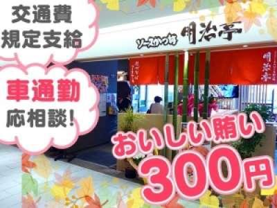 ソースかつ丼の明治亭 駒ヶ根本店のアルバイト情報