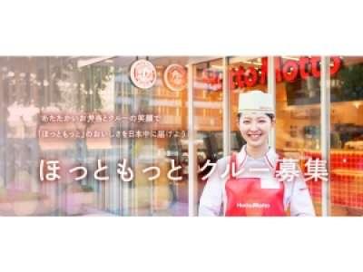 ほっともっと 新潟中山店のアルバイト情報