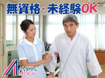 株式会社アモン 27-42-0012-001のアルバイト情報