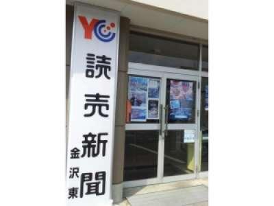 読売センター金沢東のアルバイト情報