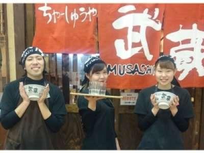 ちゃーしゅうや武蔵 アピタ亀田店のアルバイト情報