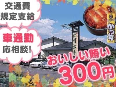 ソースかつ丼の明治亭 中央アルプス登山口店のアルバイト情報