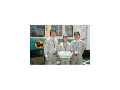 ヤマト運輸株式会社 長岡主管支店/糸魚川支店のアルバイト情報