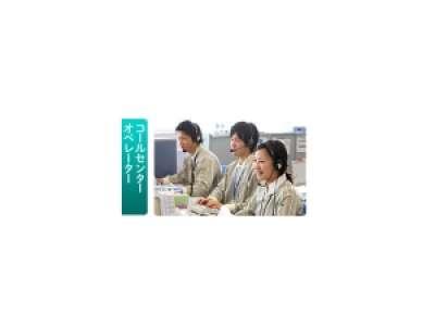 ヤマト運輸株式会社 長岡主管支店 小千谷支店のアルバイト情報