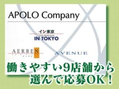 株式会社アポロ イン東京 長岡店のアルバイト情報