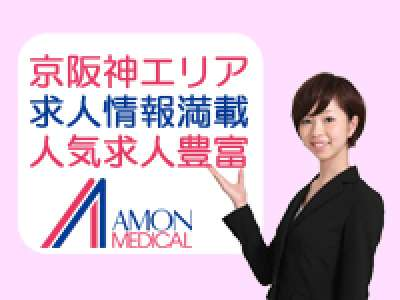 株式会社アモン 27-35-0019-001のアルバイト情報