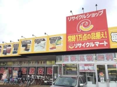 リサイクルマート新潟 逢谷内店のアルバイト情報