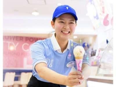 サーティワン アイスクリーム イオン県央店のアルバイト情報
