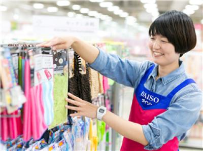 ダイソー イオン三笠店のアルバイト情報