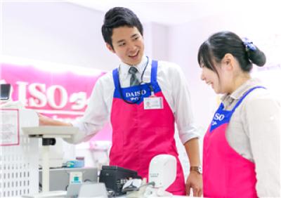 ダイソー 指宿東方店のアルバイト情報