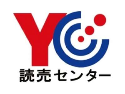 柳川新聞販売店のアルバイト情報
