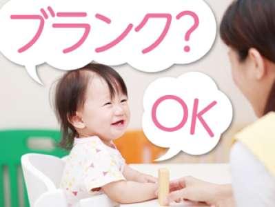 株式会社ニッソーネット南大阪支社(M-7063)のアルバイト情報