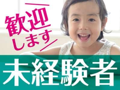株式会社ニッソーネット横浜支社(Y-6709)のアルバイト情報