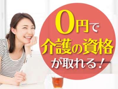 株式会社ニッソーネット南大阪支社(M-102631)のアルバイト情報