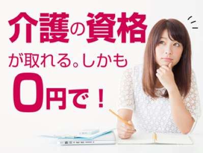 株式会社ニッソーネット大阪本社(H-1610)のアルバイト情報