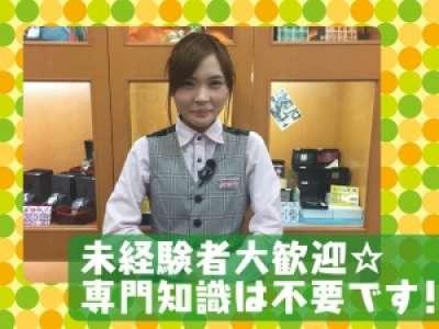 株式会社丸善実業 パチンコダイエー/ディーズクラブのアルバイト情報