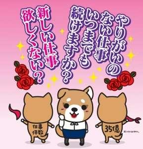 富山県富山市水橋、時給1 350円、月収例311 220円 一心堂