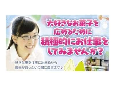 大阪屋 今町店 のアルバイト情報