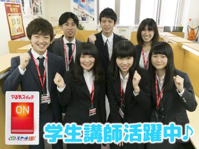 やる気スイッチのスクールIE 二俣川校のアルバイト情報